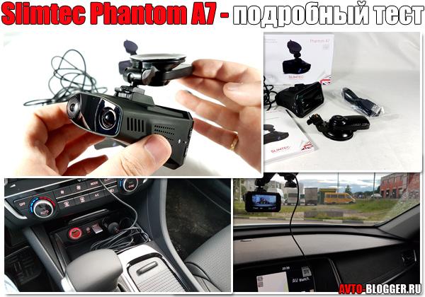 Phantom A7