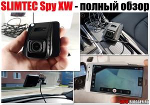 SLIMTEC Spy XW - отзыв