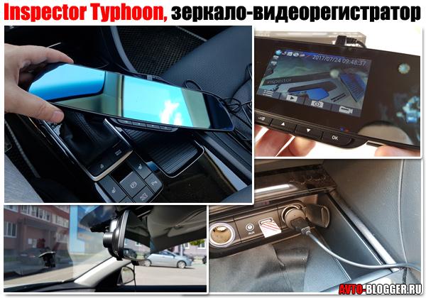 Inspector Typhoon