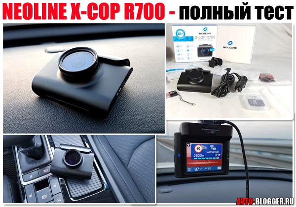 NEOLINE X-COP R700
