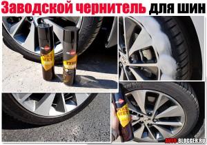 Заводской чернитель для шин
