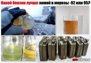 benzin-v-morozi