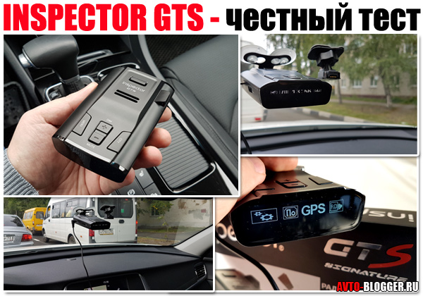 INSPECTOR GTS