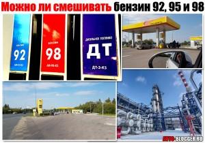 Можно ли смешивать бензин 92, 95 и 98