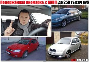Машина до 250 тысяч рублей