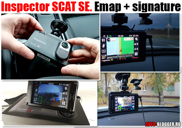 Inspector SCAT SE - отзывы