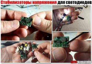 Стабилизаторы напряжения для светодиодов