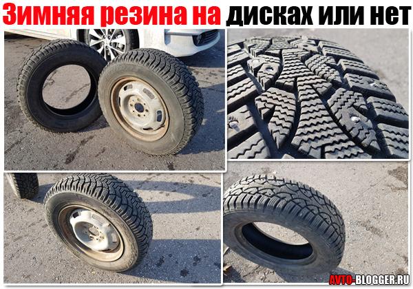менять или перебортовывать (зимние шины)