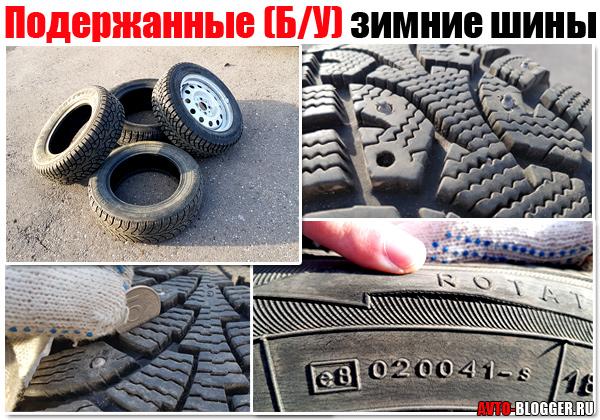 Подержанные зимние шины