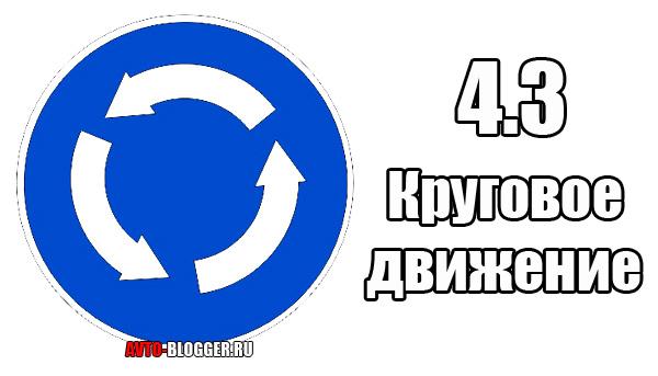 Знак 4.3