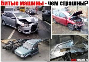 Битые машины