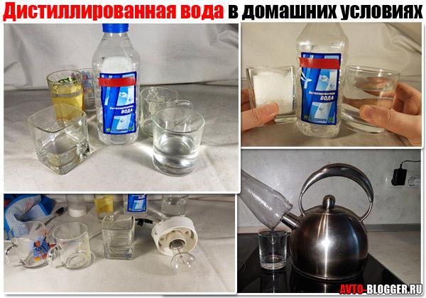 Дистиллированная вода в домашних условиях для АКБ