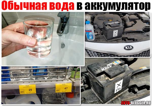 Обычная вода в АКБ