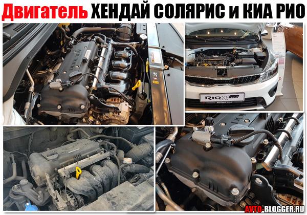 моторы ХЕНДАЙ СОЛЯРИС и КИА РИО