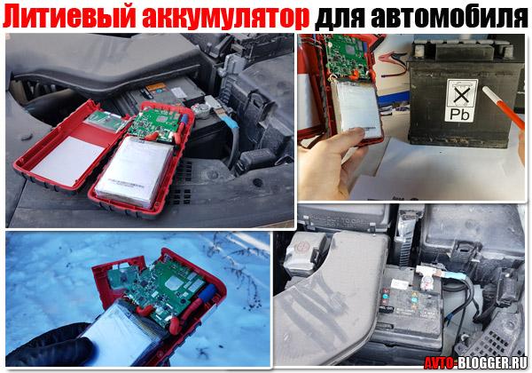 Литиевый аккумулятор в машину
