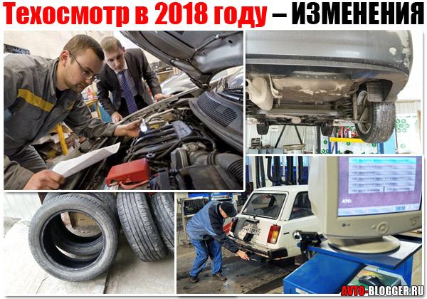 технический осмотр 2018
