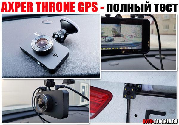 AXPER THRONE GPS - отзыв
