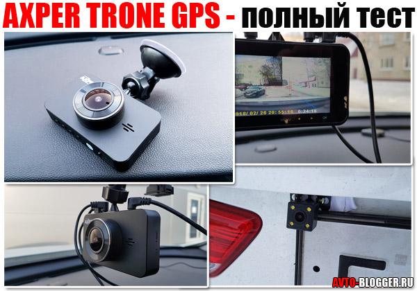 AXPER TRONE GPS