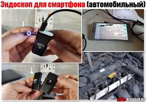 эндоскоп автомобильный