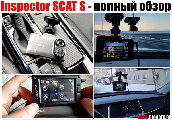Inspector SCAT S - отзыв