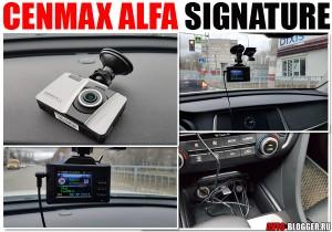 CENMAX ALFA SIGNATURE - отзыв