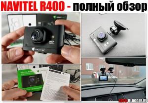 NAVITEL R400 отзыв