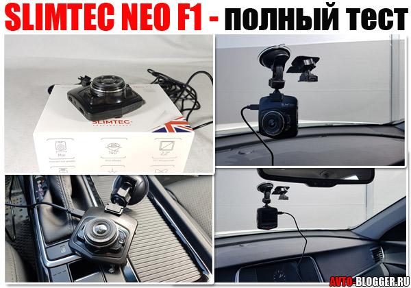 SLIMTEC NEO F1 - отзыв