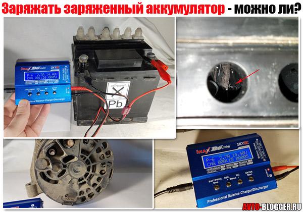 Заряжать заряженный аккумулятор