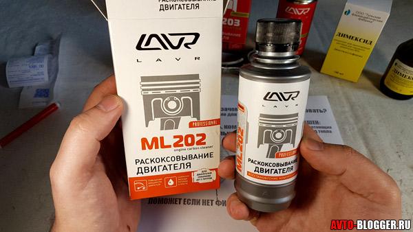 LAVR ML 202