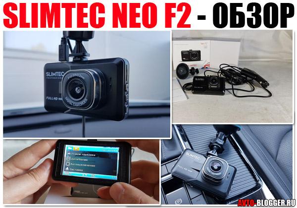 SLIMTEC NEO F2 - отзывы, обзор