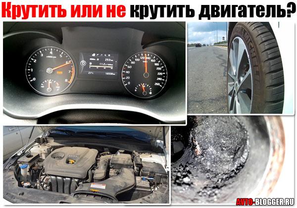 Крутить или не крутить двигатель