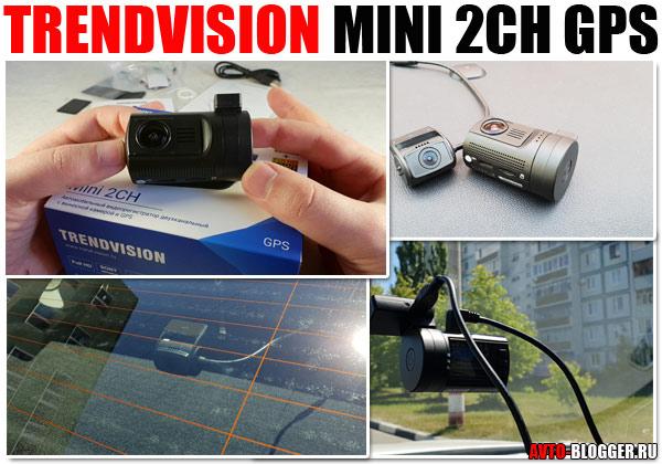TRENDVISION MINI 2CH GPS - отзывы