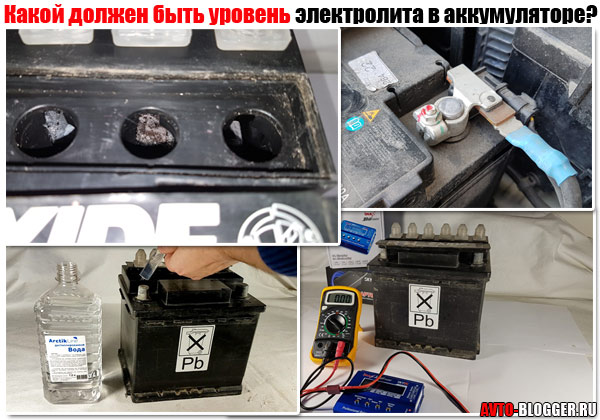 Электролит кончился в аккумуляторе найдёте