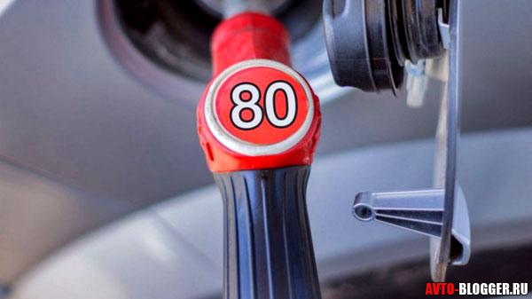 80-й бензин