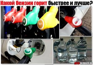 Какой бензин горит быстрее - дольше - лучше