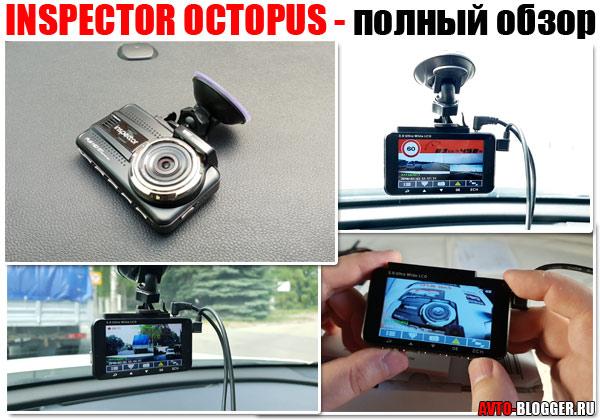 Inspector Octopus