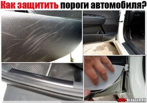 Как защитить пороги автомобиля