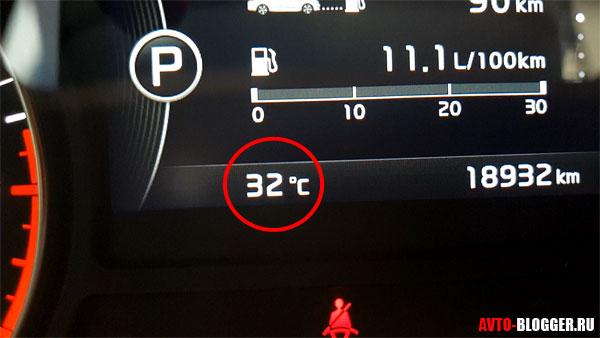 + 32 градуса