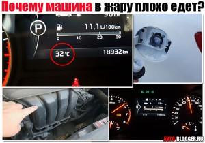 Почему машина в жару плохо едет