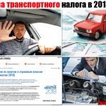 Отмена транспортного налога в 2018 году. Правда или нет?