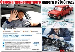 Отмена транспортного налога в 2018 году