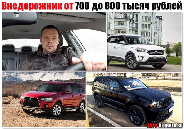 Внедорожник (паркетник) от 700 до 800 тысяч рублей
