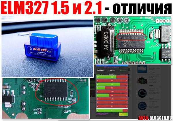 ELM327 1.5 и 2.1 - отличия