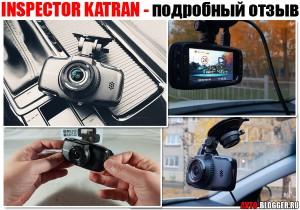 INSPECTOR KATRAN