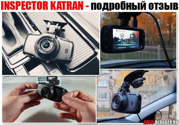 INSPECTOR KATRAN - отзывы