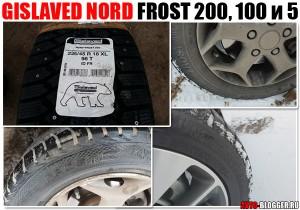 GISLAVED NORD FROST 200, 100, 5 - отзывы