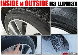INSIDE и OUTSIDE на шинах