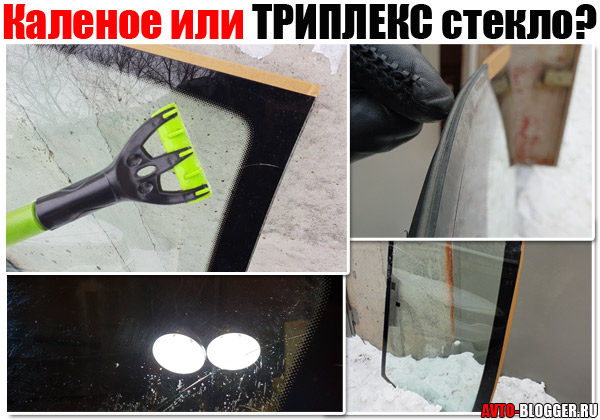 Каленое или триплекс стекло