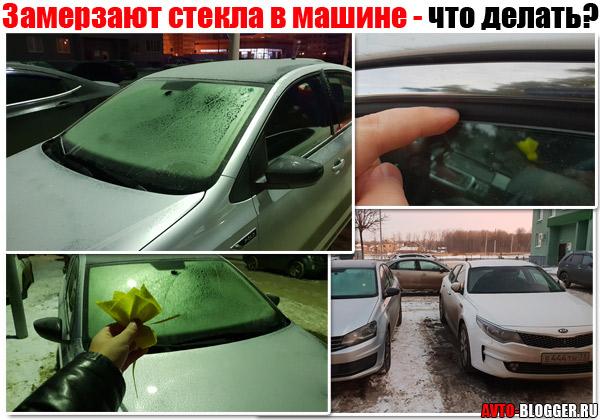 Замерзают стекла в машине внутри