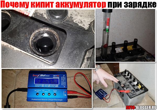Почему кипит аккумулятор при зарядке